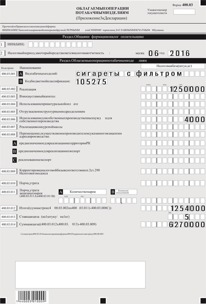 Образец заполнения налоговой декларации по табачным изделиям прайс лист табачных изделий